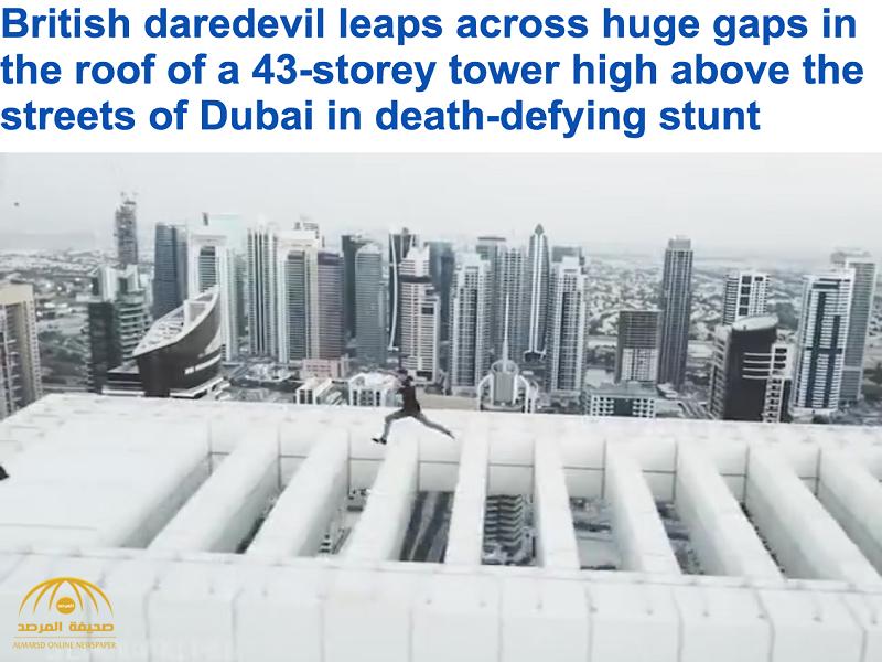 لحظات تحبس الأنفاس.. شاهد:مغامر بريطاني يقفز فوق سقفناطحة سحاب بدبي!