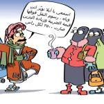 """شاهد: أبرز كاريكاتير """"الصحف"""" اليوم الثلاثاء"""