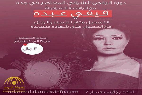 """أول رد من """"إمارة مكة """" على إعلان تنظيم دورة للراقصة """"فيفي عبده"""" بجدة!"""