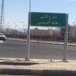خالد الفيصل يرفض إطلاق اسمه على شارع في محافظة رنية .. ويوضح السبب في برقية عاجلة