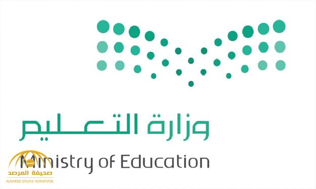 """وزارة التعليم تعلن عن مفاجأة سارة لـ """"الطلاب أبناء المواطنات السعوديات"""" !"""
