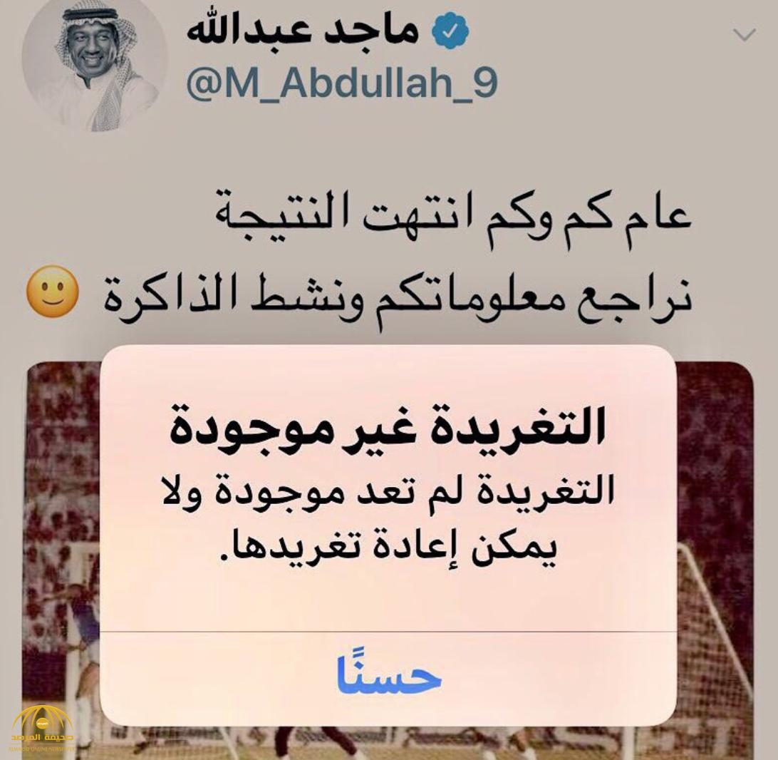 """""""ماجد عبد الله"""" ينشر تغريدة  لأحد أهدافه على الهلال ثم يسارع بحذفها  ويثير الجدل على """"تويتر"""""""