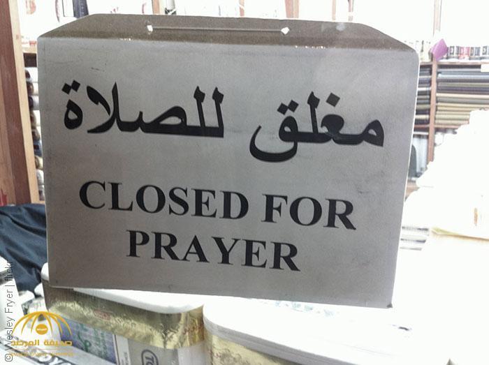 أعلم ما إن يفتح هذا الموضوع إلا وكأننا قلنا كفراً .. هيلة المشوح: إغلاق المحلات للصلاة إهدارا للوقت!
