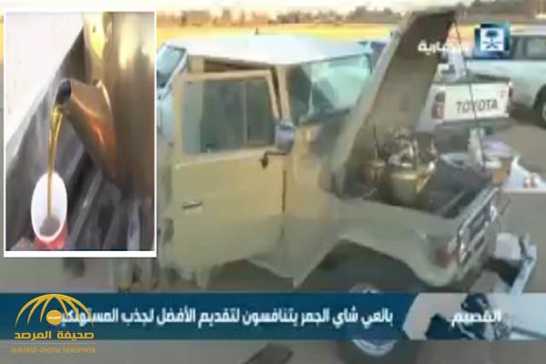 """شاهد: صديقان سعوديان يبيعان """"شاي الجمبر"""" بطريقة مبتكرة وغريبة في الطرقات!"""