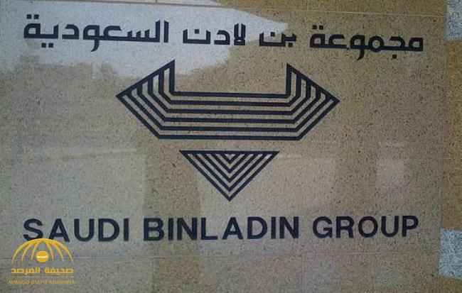 """رويترز : الحكومة تتولى إدارة """"مجموعة بن لادن"""""""