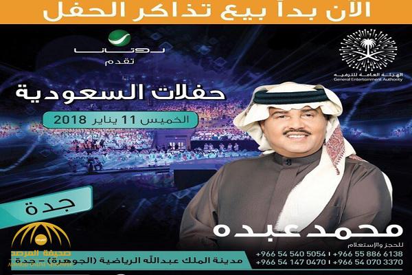 محمد عبده يحيي حفلا غنائيا في جدة الخميس القادم .. والجنز والرقص ممنوع !