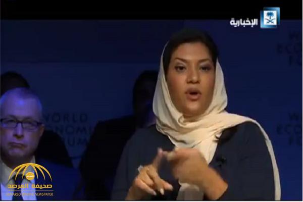 ريما بنت بندر : تكشف عن إجراءات جديدة لمشاركة المرأة في التنمية .. وتوضح: هذه هي العملة الجديدة في المملكة!-فيديو