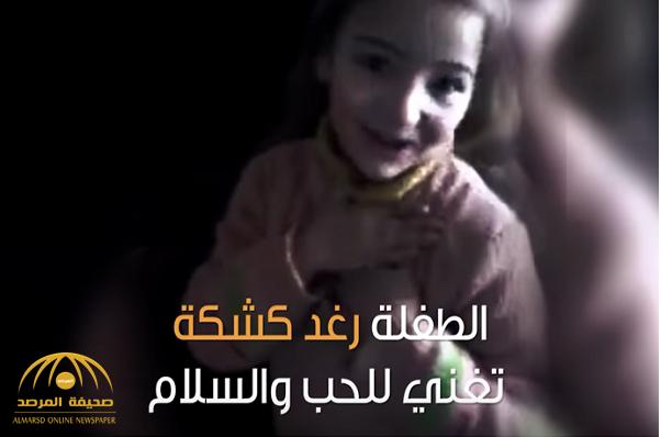 """شاهد.. الطفلة """"رغد كشكة """" تغني للسلام قبل أن تقتلها قوات بشار في الغوطة الشرقية بسوريا"""