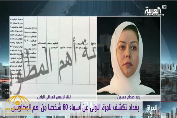 """بالفيديو.. أول تعليق من """"رغد صدام حسين"""" على إدراجها ضمن قائمة مطلوبين للعراق!"""