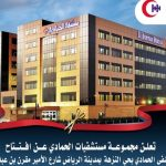 افتتاح مستشفى الحمادي الجديد بحي النزهة بمدينة الرياض .. وهذا موعد استقبال المراجعين
