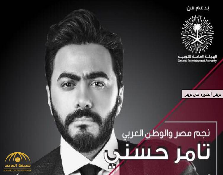 بشرى لعشاق الطرب المصري الأصيل.. تامر حسني يقيم حفلاً في السعودية.. تعرف على الموعد والمكان!