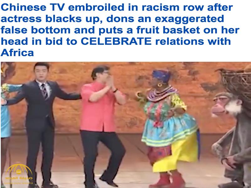إمراة سوداء بمؤخرة كبيرة ترمز إلى أفريقيا.. شاهد: عرض مسرحية في الصين يثير جدلاً واسعاً واتهام بالعنصرية