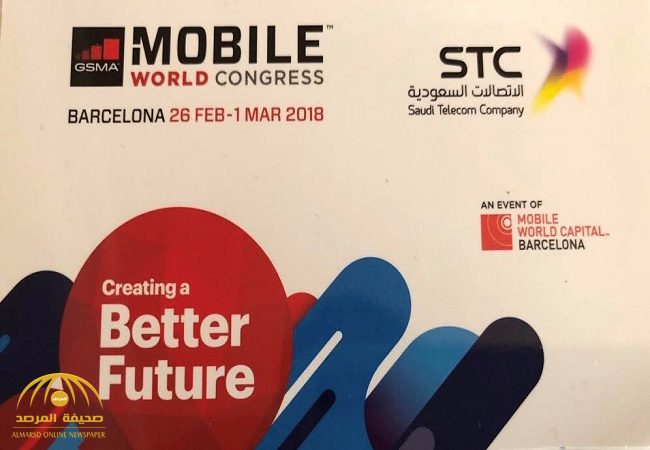 STC تستعرض دورها في التحول الرقمي ودعم رؤية المملكة 2030 بالمؤتمر العالمي للجوال ببرشلونة