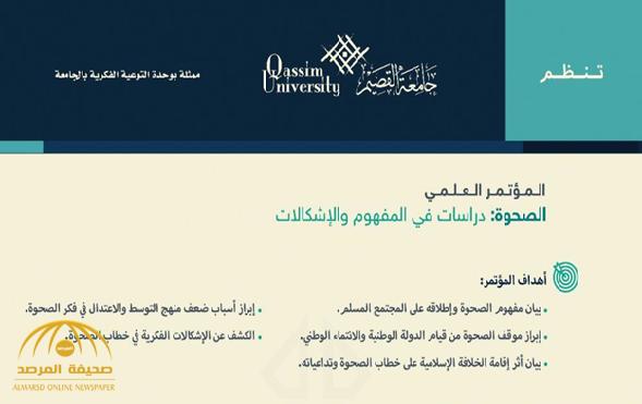 اتهام جامعة القصيم بإنعاش الصحوة .. ورد قوي من الأخيرة!