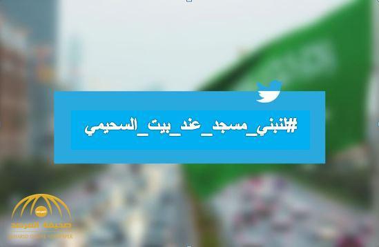 """هاشتاق """" لنبني مسجد عند بيت السحيمي"""" يشعل """"تويتر"""" ويصل ترند.. والتبرعات تتخطى مليون ريال"""