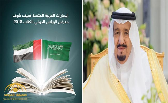 تحت رعاية خادم الحرمين ..  الإمارات ضيف شرف معرض الرياض الدولي للكتاب