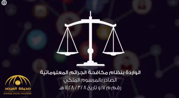 """""""الأمن العام"""" يحذر من التشهير بالآخرين على مواقع التواصل ويكشف عن عقوبته"""