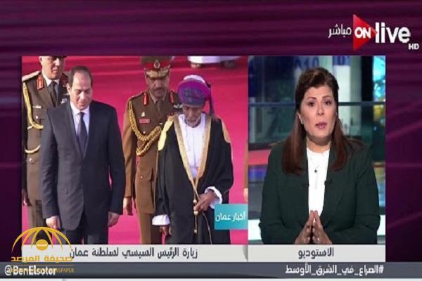 """بالفيديو .. إعلامية مصرية تثير غضب الشعب العماني بعد وصف السلطنة بـ""""الإمارة"""" !"""