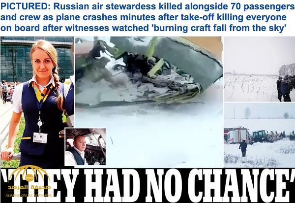 بالفيديو والصور .. تحطم طائرة ركاب روسية قرب موسكو و مقتل 71