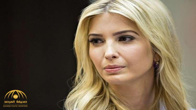 """أغضبها هذا السؤال.. """"إيفانكا ترمب"""": هذا غير لائق لابنة رئيس"""