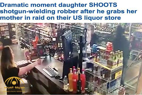 شاهد .. أم أمريكية وابنتها يطلقان النار على لص مسلح ببندقية اقتحم متجرهما
