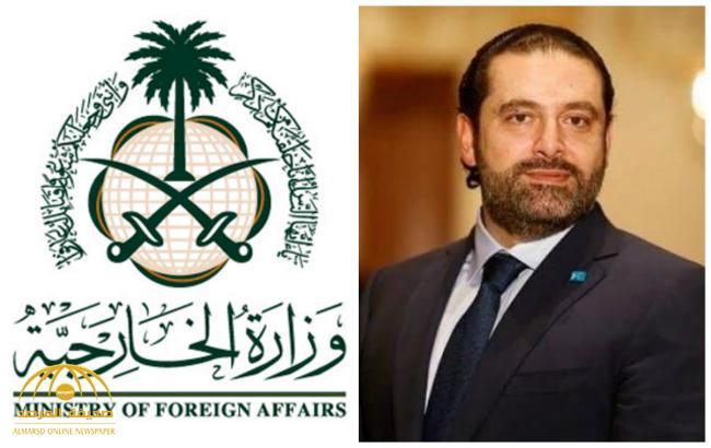 """الخارجية السعودية ترد على المزاعم المتداولة حول إنزعاج المملكة من زيارة """"الحريري"""" إلى تركيا"""