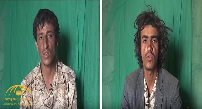 بالفيديو..  أسيران حوثيان يكشفان تلقيهم تدريبات قتالية على يد حزب الله اللبناني