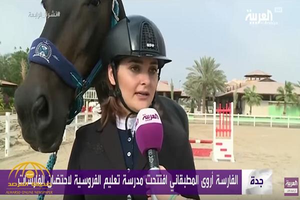 """شاهد.. سعوديات يمارسن رياضة """"ركوب الخيل"""" ويتحدثن عن تجربتهن"""