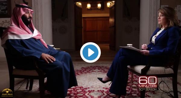 بالفيديو.. ولي العهد : إذا طورت إيران قنبلة نووية سنفعل الشيء نفسه سريعا