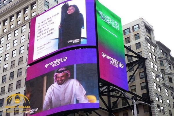"""شاهد.. صور قيادات سعودية شابة على شاشات """"تايمز سكوير"""" في نيويورك"""