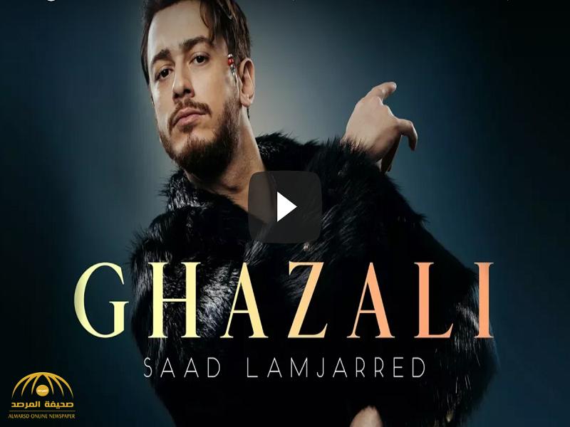 رغم اتهامه بالاغتصاب .. شاهد: أغنية جديدة لسعد لمجرد تحصد نصف مليون مشاهدة خلال دقائق
