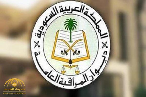 """""""ديوان المراقبة"""": يطالب صحة الرياض ببيانات الحضور والانصراف للموظفين منذ 5 سنوات"""