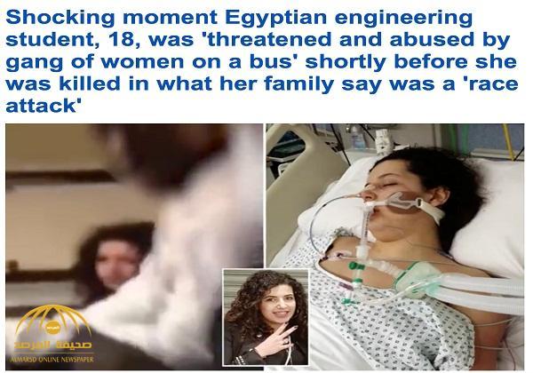 """شاهد  .. فيديو جديد لحظة الاعتداء على الطالبة المصرية """"مريم"""" قبل وفاتها بأيام في لندن"""