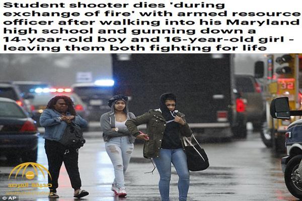 مقتل طلاب خلال إطلاق نار بمدرسة في ولاية ماريلاند الأمريكية – فيديو