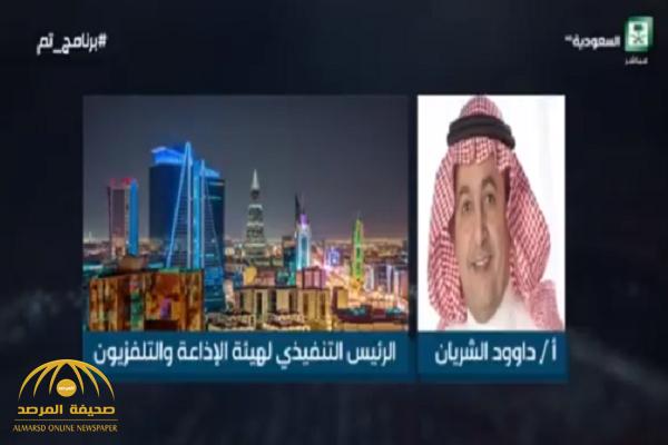 """بالفيديو.. """"داود الشريان"""": قناة السعودية ستتحول إلى قناة غصب فعليا.. وهذه هي خطتها الجديدة!"""