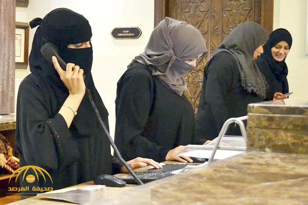 41 فتاة سعودية يبدأن العمل في استقبال وحجوزات الفنادق بمكة.. هكذا كانت تجربة بعضهن!