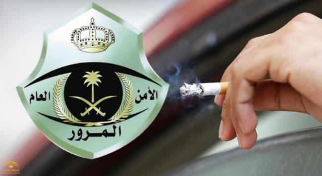 """""""المرور"""": التدخين أثناء القيادة مخالفة مرورية !"""