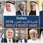 تعرف على قائمة الأثرياء العرب لعام 2018 .. ومفاجأة غير سارة للوليد بن طلال !