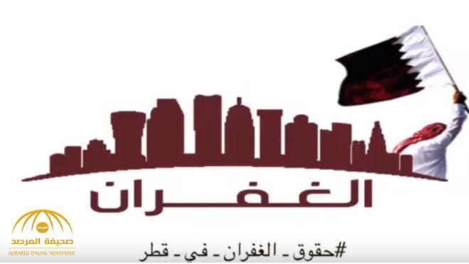 """عشيرة الغفران """"تشكو قطر إلى مجلس حقوق الإنسان"""""""