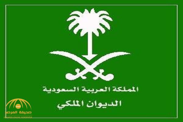 الديوان الملكي: وفاة والدة صاحب السمو الأمير حسان بن مساعد بن عبدالرحمن