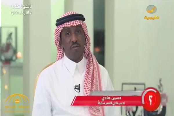 """بالفيديو.. لاعب النصر السابق """"حسين هادي"""": سامي الجابر قال افتكينا من ماجد في المنتخب"""