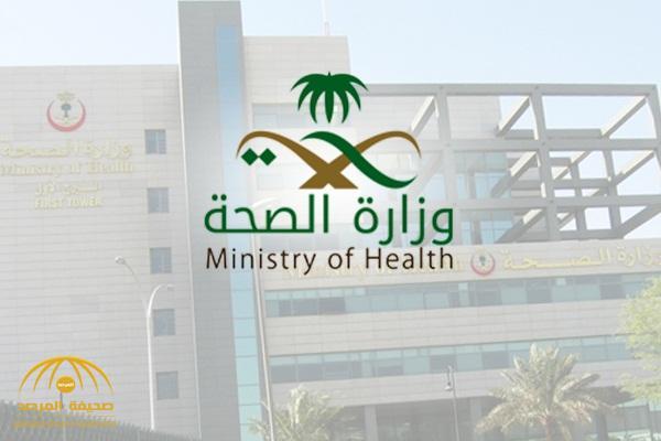 الصحة تعلن عن 566 وظيفة شاغرة للسعوديين فقط .. وهذه طريقة التقديم