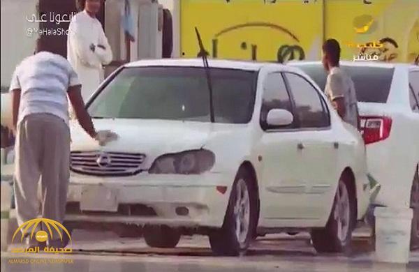 شاهد : سعوديون يعملون في غسل السيارات .. وأحدهم يكشف عن دخله اليومي