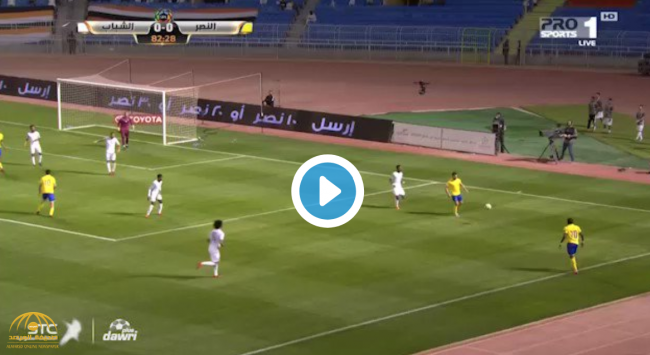 بالفيديو : النصر  يفوز على الشباب بهدف وحيد..شاهد أبرز أحداث المباراة بين الفريقين