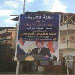 شاهد..إعلان مؤيد لـ «السيسي» يُثير سخرية المصريين على تويتر