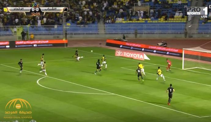 بالفيديو : الشباب يفاجئ الاتحاد و يكتسحه  بثلاثة أهداف دون مقابل