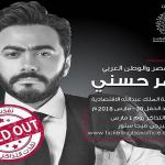 أول تعليق من تامر حسني بعد نفاد تذاكر أولى حفلاته بالمملكة.. ويوجه رسالة للشعب السعودي
