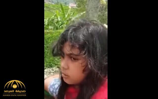 شاهد بالفيديو.. ما قالته طفلة سعودية توفى والدها منذ 9 سنوات وتركها وحيدة في إندونيسيا!