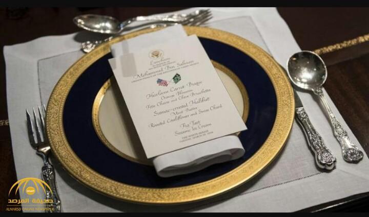 """شاهد بالصورة.. قائمة طعام غداء  ولي العهد مع  الرئيس الأمريكي """"ترامب"""""""