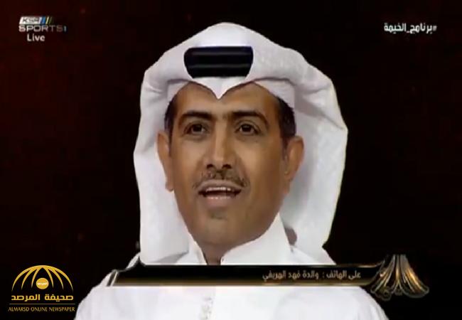 بالفيديو: «الهريفي» يطلب من والدته قص شريط حفل مباراة اعتزاله ..شاهد كيف ردت عليه؟